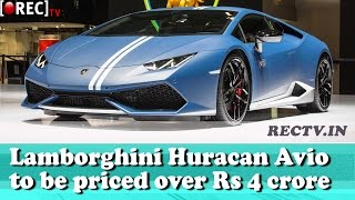 Lamborghini Huracan Avio likely to be priced over Rs 4 crore  ll latest automobile news updates
