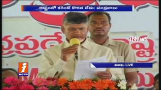 Chandrababu Naidu Speech after Inaugration of JNNURM Housing Colony | Vishakhapatnam | iNews