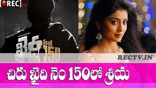 Actress Shriya Saran in Chiranjeevi Khaidi No. 150 - latest telugu film news update gossisps