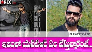 What is Jr Ntr Role in Kalyan Ram Puri Jagannadh Isam Movie - latest telugu film news updates