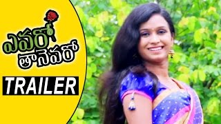 Evaro Tanevaro Telugu Movie Trailer - Bhavani HD Movies