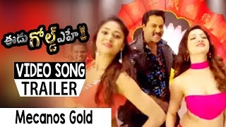 Mecanos Gold Video Song Trailer - Eedu Gold Ehe Movie Songs || Sunil,Sushma Raj,Richa Panai