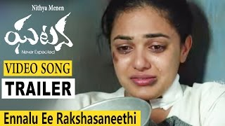 Ennalu Ee Rakshasaneethi Video Song Trailer - Ghatana Movie Songs - Nithya Menen, Sripriya