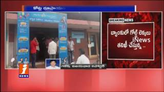 Canara Bank Gold Advisor Rama Subrahmanyam Escapes in Machilipatnam - iNews