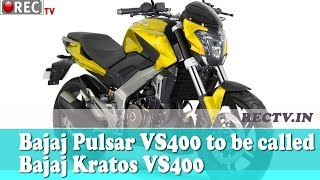 Bajaj Pulsar VS400 to be called Bajaj Kratos VS400 - latest automobile news updates