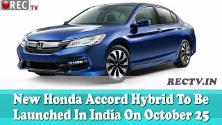 New Honda Accord Hybrid To Be Launched In India On October 25 - latest automobile news updates