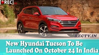 New Hyundai Tucson To Be Launched On October 24 In India - latest automobile news updates