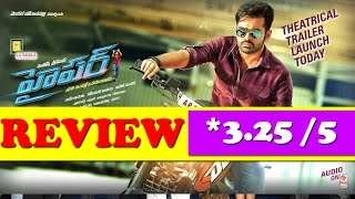 Ram Hyper Telugu Movie Review Rating First Talk box office report - latest telugu film reviews