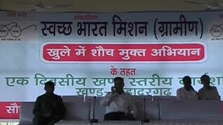 'खुले में शौच मुक्त हुए झज्जर के 47 गांव'