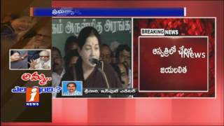 karunanidhi Request to Govt to Release Jayalalithaa Health bulletin | iNews
