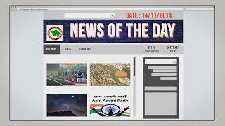 News of the day 14/11/2014 - Vishwa Gujarat
