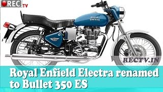 Royal Enfield Electra renamed to Bullet 350 ES - latest automobile news updates
