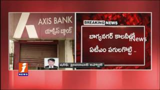 Axis Bank ATM Robbery at Bhagyanagar Colony Police Neglects Robbery | iNews