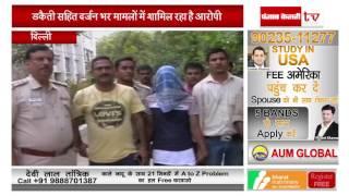 वेस्ट बंगाल पुलिस की कस्टडी से फरार डकैत दिल्ली में गिरफ्तार
