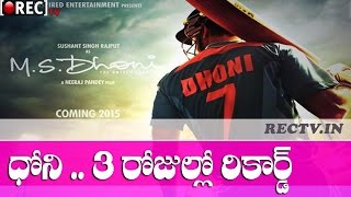 Ms Dhoni The untold Story total Weekend Collection Report - latest telugu film news updates gossips
