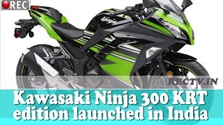 Kawasaki Ninja 300 KRT edition launched in India - latest automobile news updates