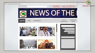 Englsih News of the Day-16/2/2015-Vishwa Gujarat