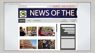 English News of the Day - 24/02/2015 - Vishwa Gujarat