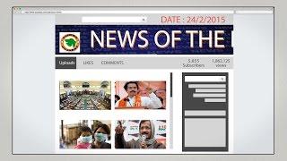 News of the Day - 24/02/2015 - Vishwa Gujarat