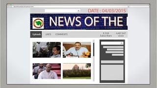 English News of the Day - 04/03/2015 - Vishwa Gujarat