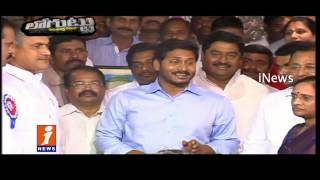 YCP Discussion on Kapu Reservation? Loguttu iNews