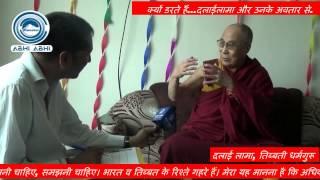 1105 dalai lama interview pkg
