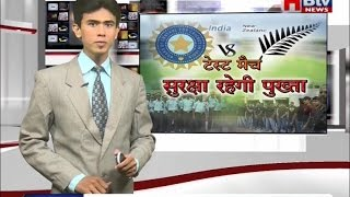 India v New Zealand 2016 Test Series 3rd Test Match Security Preparation