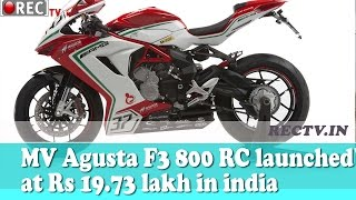 MV Agusta F3 800 RC launched at Rs 19.73 lakh in india - latest automobile news updates