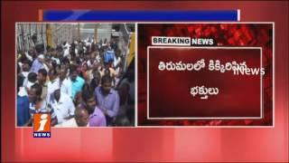 Huge Devotees For Tirumala Srivari Garuda Seva | Brahmotsavam Tirumala iNews