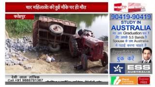 भयानक सड़क हादसे में चार महिलाओं की  हुई मौत Punjab Kesari TV