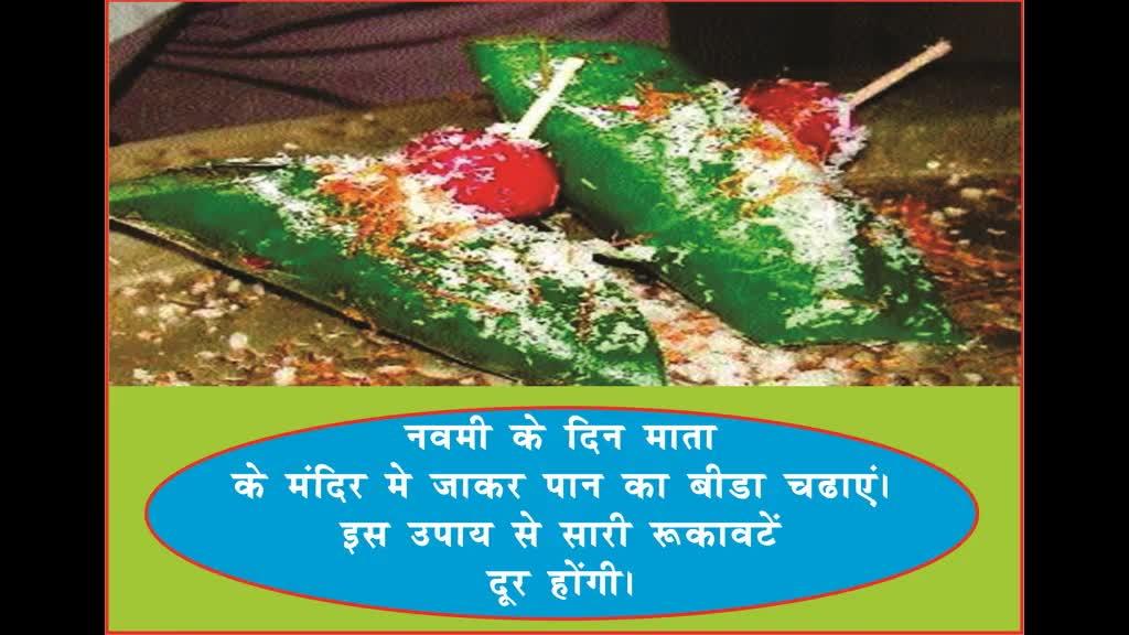 Astrology Vastu Tips for Navmi. #AcharyaAnujJain  भरेगी तिजोरी करेंगे नवमी