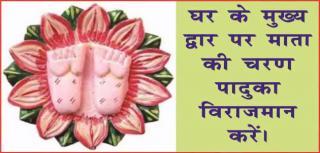 Invite Prosperity on Navmi-Durganavmi. #AcharyaAnujJain देवी होगी प्रसन्न, बरसेग