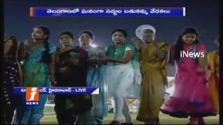 Saddula Bathukamma Celebrations Tank Bund | iNews