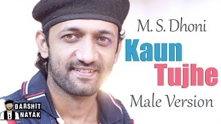 Kaun Tujhe | M.S.DHONI - THE UNTOLD STORY Male Version Darshit Nayak Cover Amaal Palak