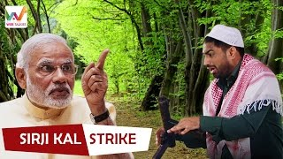 Sirji Kal Strike Web Talkies