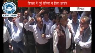 शिमला में पूर्व सैनिकों ने किया प्रदर्शन