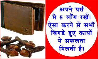 7 Astrology Tips for Success. #AcharyaAnujJain सफलता कदम चूमेगी घर से बाह&