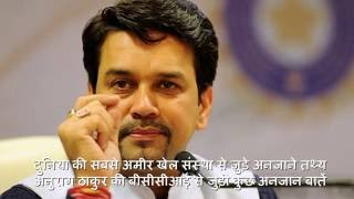 Interesting things about bcci president- Anurag Thakur - Catch News Hindi