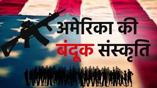 Deadly Gun culture of America - Catch News Hindi