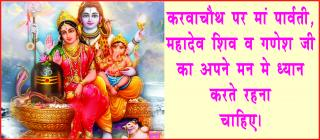 Karva Chauth -  A Nine Planet Remedy. #AcharyaAnujJain करवाचौथ-सदा सुहागन का नव&
