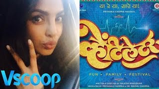 Official Trailer Of Ventilator - Priyanka Chopra's Home Production #VSCOOP