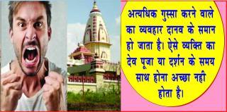 Avoid Company of These Person. #AcharyaAnujJain किसका साथ अशुभ है मंदिर जा