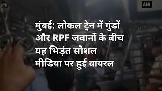 मुंबई लोकल ट्रेन में RPF जवानों से गुंडागर्दी