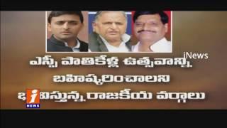 Internal War in Samajwadi Party Akhilesh Yadav Writes To Mulayam Singh iNews