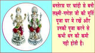 8 Astrology Tips for Dhan Tehras, Deepawali. #AcharyaAnujJain धनतेरस पर चमकेगी किस्म&#