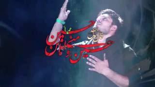 Hussain Ya Hussain - Ali Akbar Ameen - Noha 2015 -16