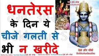 Dhanteras Ke Din Ye Chije Galti Se Bhi Nahi kharide Bhagya Prabal Hoga Dhanteras Upay