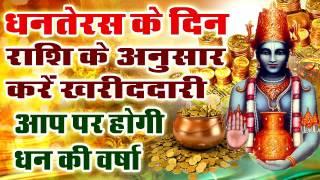 Dhanteras-2016 धनतेरस पर राशि के अनुसार करें खरीदारी