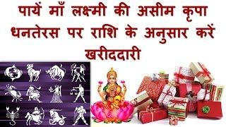 Dhanteras shopping : पायें माँ लक्ष्मी की असीम कृपा धनतेरस पर राशि के अनुसार करें खरीददारी