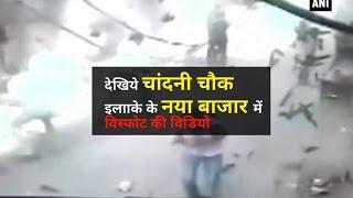 देखिये चांदनी चौक इलााके के नया बाजार में विस्फोट की विडियो